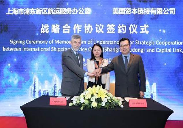 H Capital Link υπογράφει μνημόνιο στρατηγικής συνεργασίας με την κυβέρνηση του Pudong