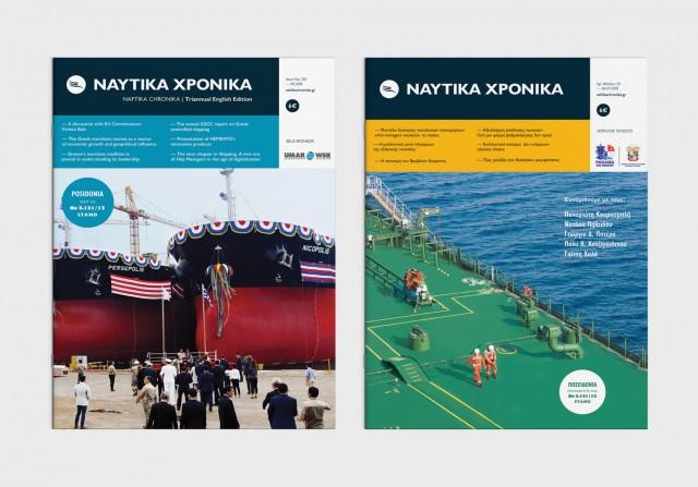 Κυκλοφορούν τα τεύχη των Ποσειδωνίων Μαΐου – Ιουνίου 2018 των Ναυτικών Χρονικών