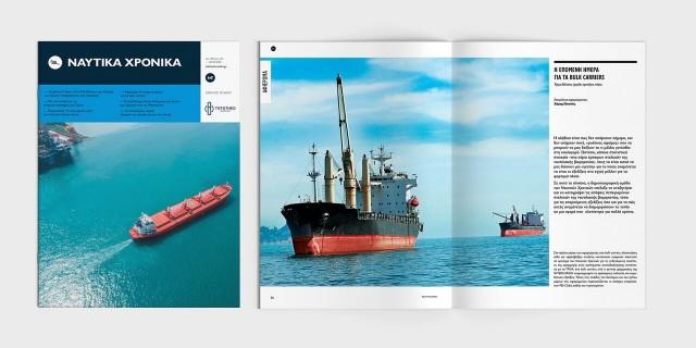 Αφιέρωμα των Ναυτικών Χρονικών για την επόμενη μέρα στα bulk carriers