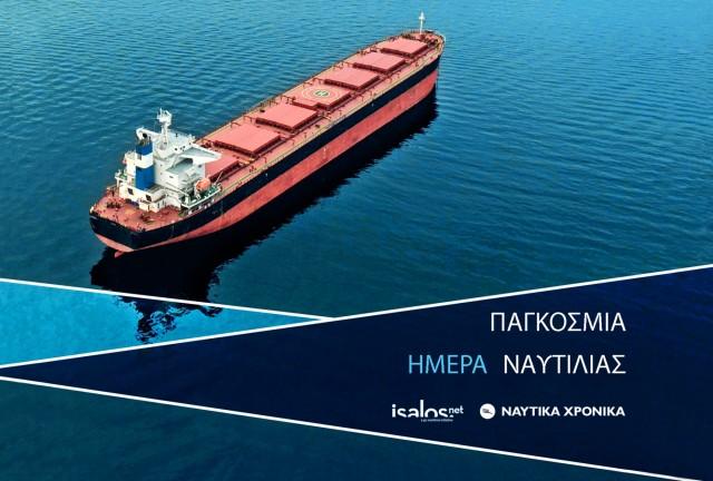 Παγκόσμια Ημέρα Ναυτιλίας: Η Ελλάδα στην κορυφή