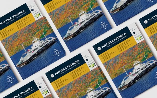 Ναυτικά Χρονικά: ό,τι πρέπει να γνωρίζει ο σύγχρονος manager και ναυτικός