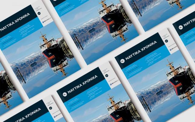 Ναυτικά Χρονικά: Ό,τι απασχολεί τη ναυτιλιακή βιομηχανία σήμερα