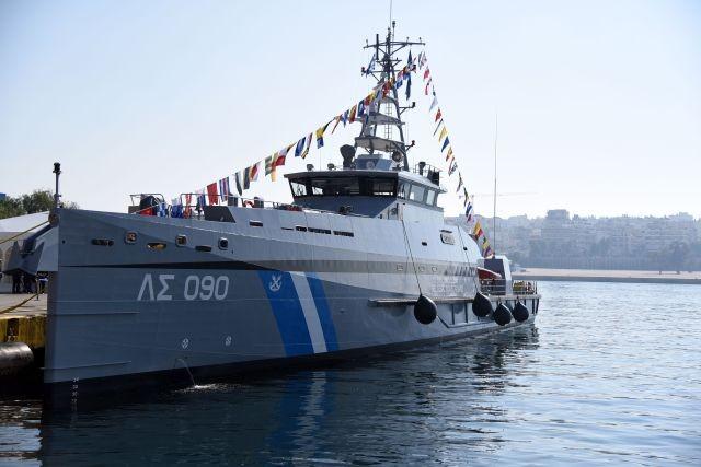 Αναβαθμίζονται τα Πλοία Ανοιχτής Θαλάσσης του Λιμενικού Σώματος