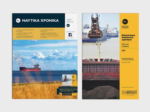 Μεγάλη Έρευνα για το διεθνές θαλάσσιο εμπόριο στα «Ναυτικά Χρονικά» που κυκλοφορούν