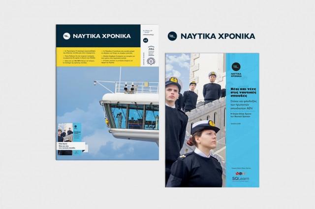 Έρευνα Ναυτικών Χρονικών: Νέοι και νέες στις ναυτικές σπουδές