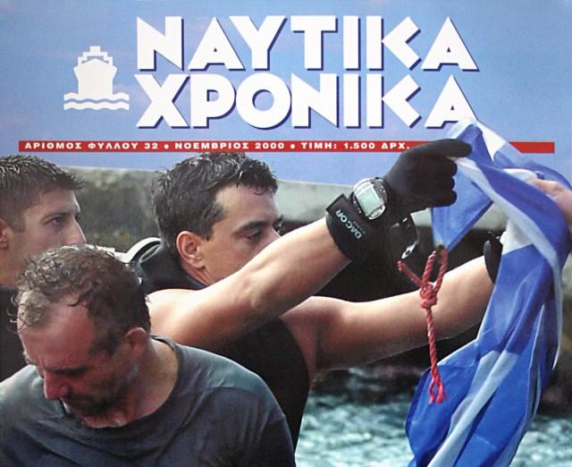 Το ναυάγιο που άλλαξε την ελληνική ακτοπλοΐα