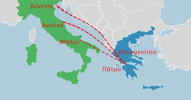 Διακοπή ακτοπλοϊκής μεταφοράς επιβατών προς/από Ιταλία