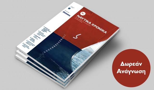 Ναυτικά Χρονικά: Διαβάστε δωρεάν το ψηφιακό τεύχος Μαρτίου