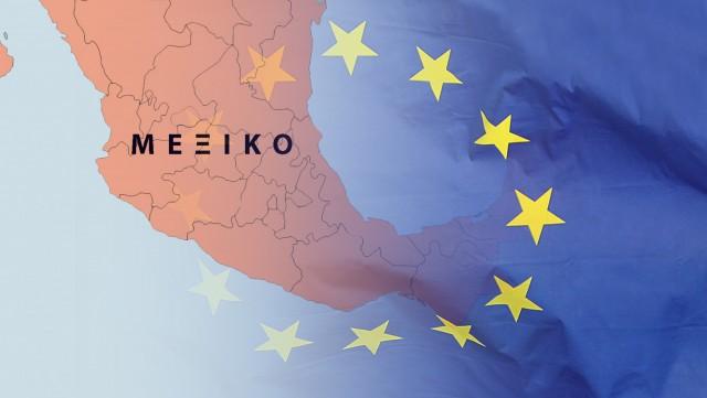Προς ολοκλήρωση η εμπορική συμφωνία ΕΕ-Μεξικού