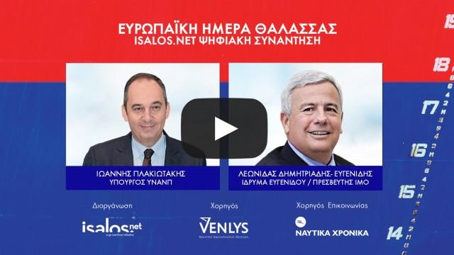 Η ψηφιακή συνάντηση της Isalos.net μόλις ξεκίνησε!