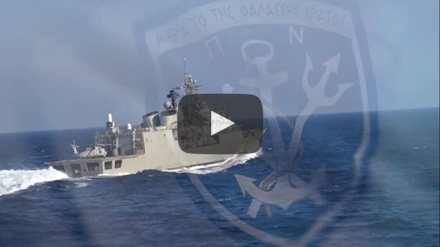 Πολεμικό Ναυτικό: Βίντεο για την κατάταξη 400 Οπλιτών Βραχείας Ανακατάταξης