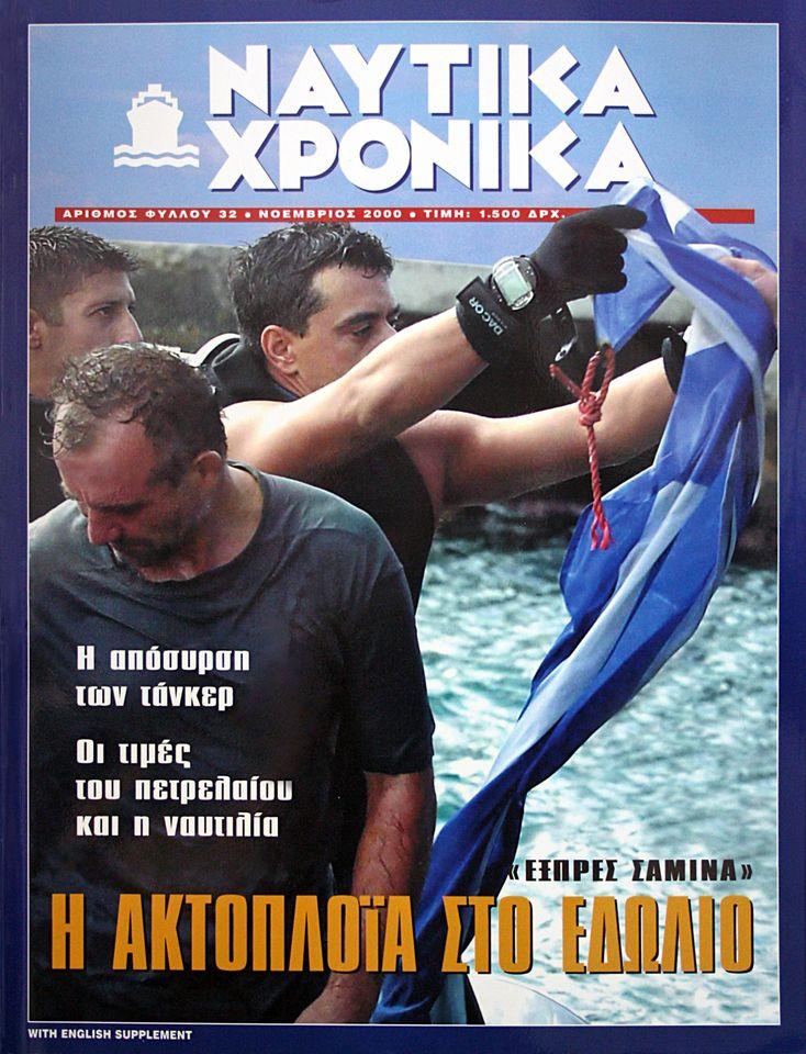 Το εξώφυλλο των Ναυτικών Χρονικών του Νοεμβρίου του 2000