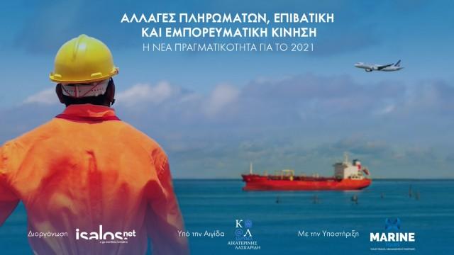 Η ψηφιακή συζήτηση της Isalos.net θα ξεκινήσει σύντομα!