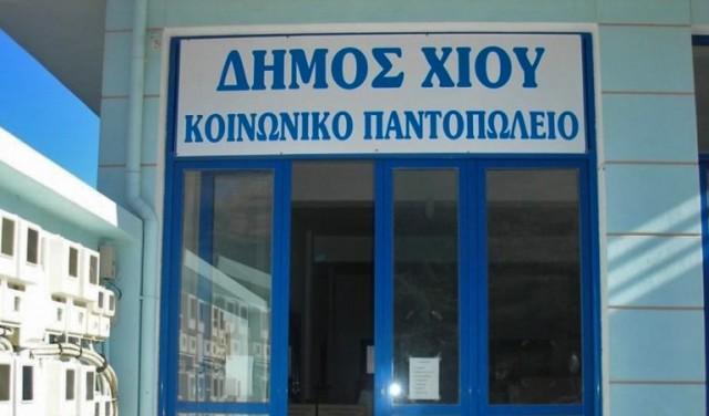 Ίδρυμα Σταύρος Νιάρχος: Δωρεά τροφίμων στον Δήμο Χίου