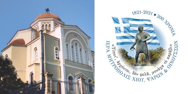 Χίος και Θάλασσα: Το λογότυπο της Ι. Μητροπόλεως Χίου για το 1821