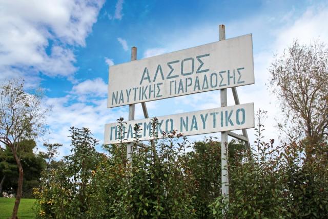Ένα βήμα πιο κοντά στην αξιοποίηση του Πάρκου Ναυτικής Παράδοσης στο Π. Φάληρο