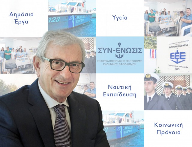 ΣΥΝ-ΕΝΩΣΙΣ: To πολυδιάστατο κοινωνικό έργο της ναυτιλιακής κοινότητας στην Ελλάδα