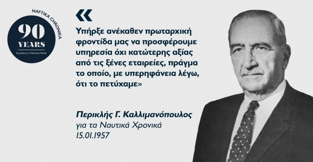 Περικλής Γ. Καλλιμανόπουλος: Ο πρωτοπόρος στη ναυτιλία τακτικών γραμμών