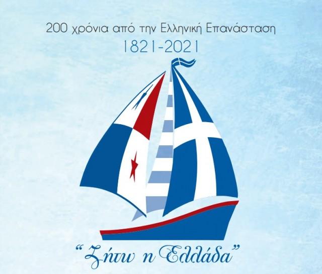 Το ευχετήριο μήνυμα του Παναμά για τα 200 χρόνια από την Ελληνική Επανάσταση