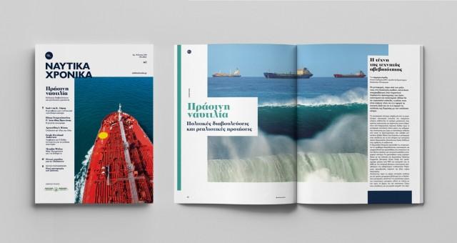 Διαβάστε στο τεύχος των Ναυτικών Χρονικών που κυκλοφορεί