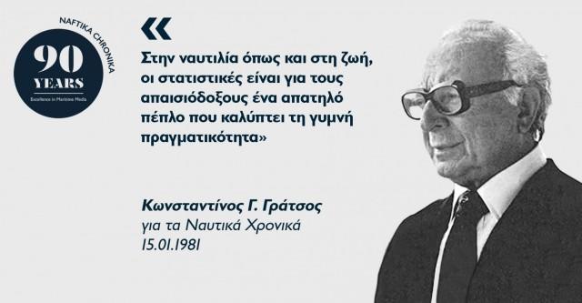 Κωνσταντίνος Γ. Γράτσος: Το Ιθακήσιο ναυτιλιακό παράδειγμα