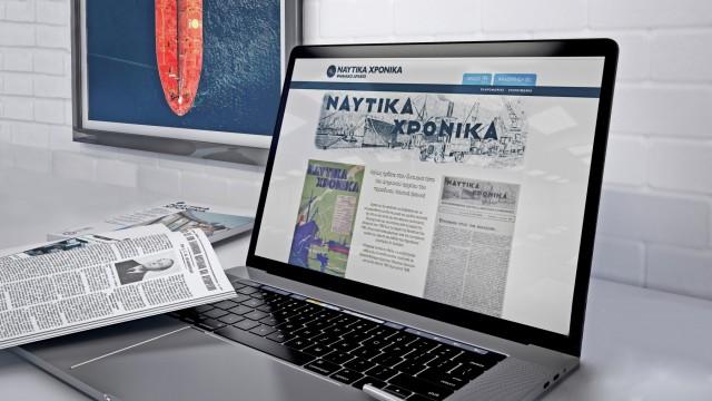 Αρχείο των Ναυτικών Χρονικών: «Ζωντανεύει» η δημοσιογραφική μνήμη της ελληνικής ναυτιλίας