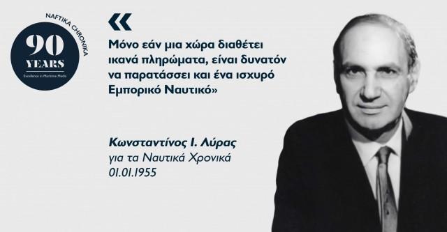 Κωνσταντίνος Ι. Λύρας: O πρέσβης της ελληνικής ναυτιλίας