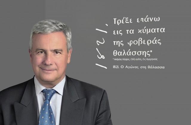 Λεωνίδας Δημητριάδης-Ευγενίδης: Οι Έλληνες, όταν ενωθούμε κάτω από έναν κοινό στόχο, μπορούμε να κατορθώσουμε τα ακατόρθωτα