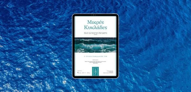 Μικρές Κυκλάδες: Μια έκθεση στην Πάρο για το απέραντο γαλάζιο του Αιγαίου