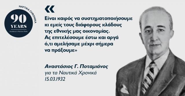 Αναστάσιος Γ. Ποταμιάνος: Ο πρωτοπόρος της ελληνικής κρουαζιέρας