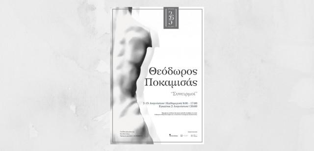 Συνειρμοί: Μια έκθεση γλυπτικής του Θεόδωρου Ποκαμισά στην Πάρο