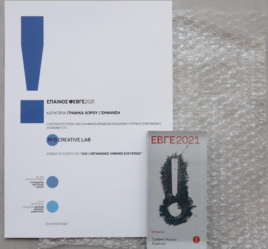 ΕΒΓΕ-epainos2021-Α-1024x954