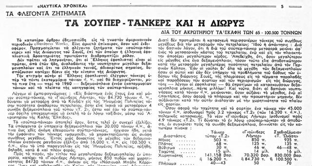 Η Κρίση του Σουέζ το 1956 μέσα από τις σελίδες των Ναυτικών Χρονικών
